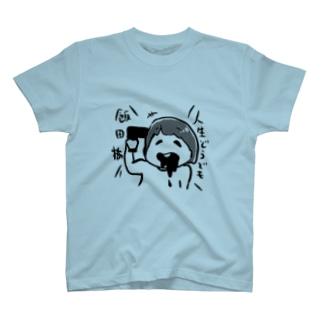 人生どうでも飯田橋 T-shirts