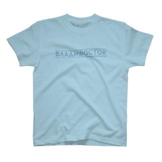 ВЛАДИВОСТОК T-shirts