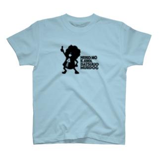 ND MURDOG(黒) T-shirts