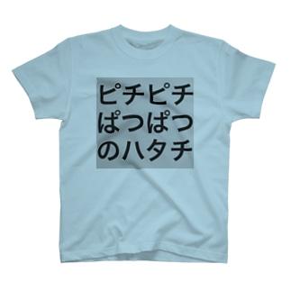 ピチピチぱつぱつのハタチです T-shirts