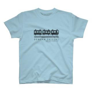 DENSHA DAISUKI(淡色用) T-shirts