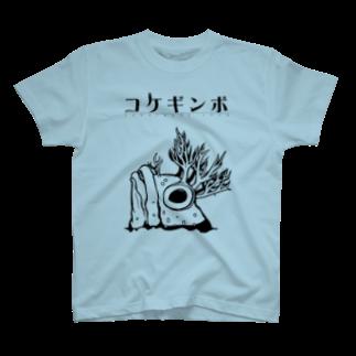 mami-skのお魚グッズ屋〜SUZURI店〜のリアルなコケギンポ T-shirts