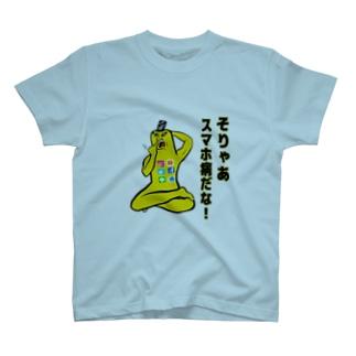そりゃあスマホ病だな! T-shirts