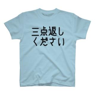 リハーサル - バンドあるあるシリーズ  T-shirts
