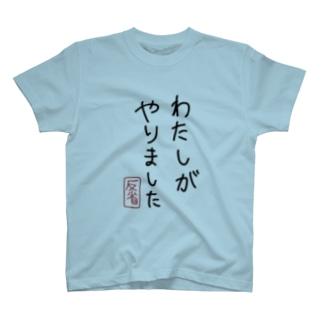 謝ります。わたしがやりました。 T-shirts