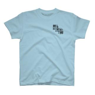 部首:魚 (大きさは画数) T-shirts