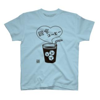 愛すコーヒー<グラス>ポジ T-shirts