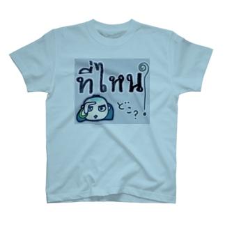 タイ語でおサムライちゃん★ T-shirts