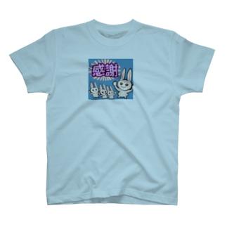 ラッキーうさぎ★感謝! T-shirts