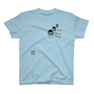 たえゆうT T-shirts