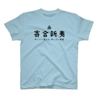 寄合新夷×日天月天コラボレーションBlack T-shirts