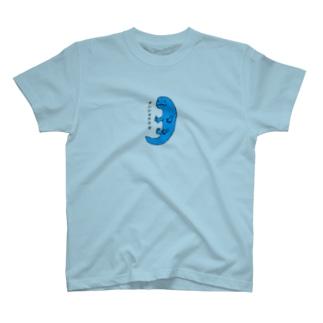 山椒魚(カタカナ) T-shirts