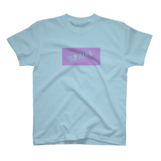 ☁️🎀ぴまりちゃん14日もライブ🎀☁️のひまりぴゃぁ T-shirts