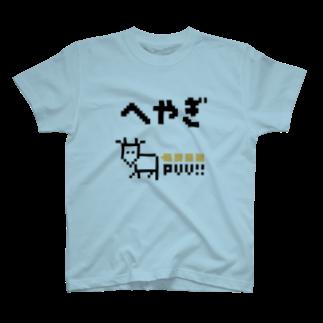 SHOP ICMTのHeyagi改 T-shirts