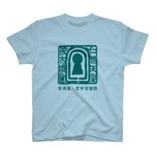 百舌鳥・古市  仁徳天皇陵古墳 (緑) T-shirts