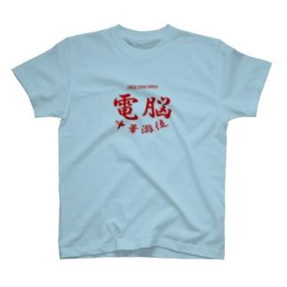 加藤亮の電脳チャイナパトロール T-shirts
