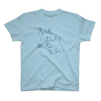 きょうもいきしててめっちゃえらい T-shirts