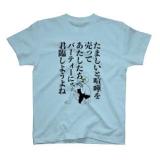 けんか(明朝) T-shirts