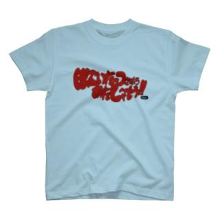 妄想映画「ぼでぃたっつされたらあたしゃ〜もう‼︎」 T-shirts