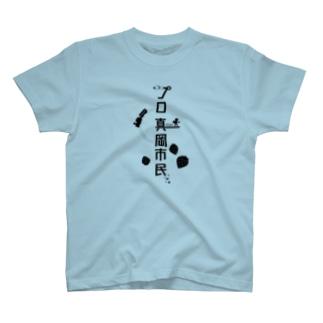 プロ真岡市民Tシャツ T-shirts