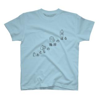 おとなの階段のぼる T-shirts