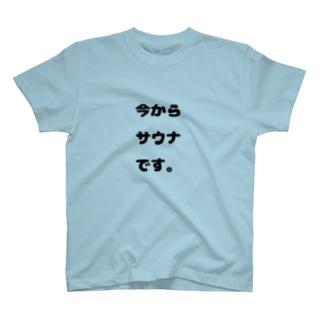 今からサウナです。 T-shirts