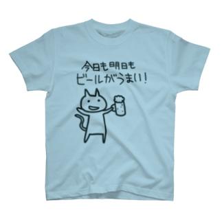 ビールを飲むねこ T-shirts