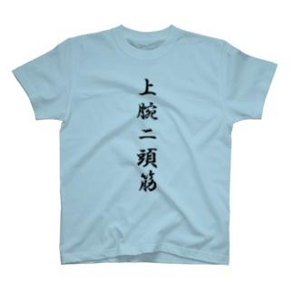 上腕二頭筋 T-shirts