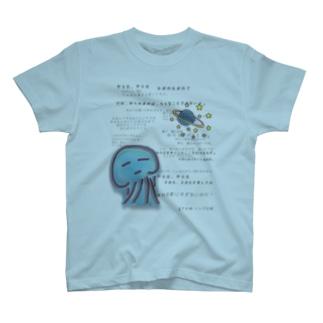 金子光春 くらげの唄 T-shirts