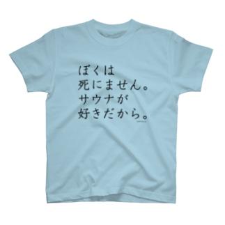 sauna meigen 01 T-shirts