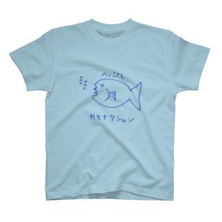 サカナクシュン T-shirts