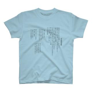 水産放浪歌 T-shirts