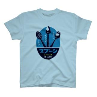 レトロスプーン T-shirts