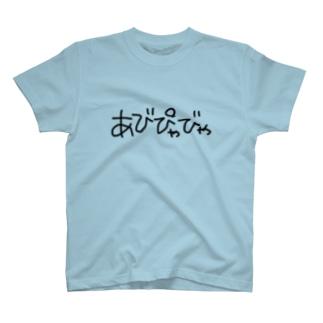 あびぴゃびゃ T-shirts