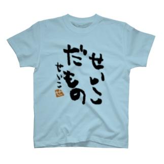 聖子の書doシリーズ【1】せいこだもの T-shirts