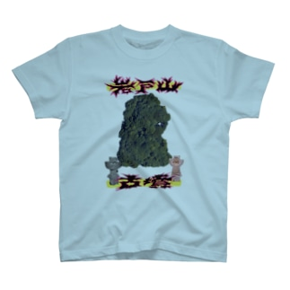 岩戸山古墳 T-shirts