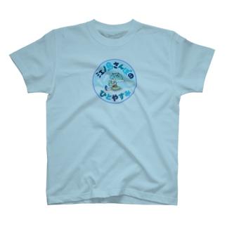 江ノ島さんぽのひとやすみ T-shirts