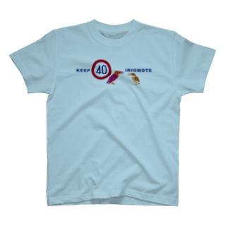 KEEP 40 IRIOMOTE アカショウビンの親子(青文字) T-shirts