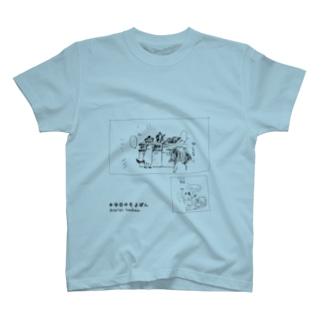 ほっかむねこ屋(アトリエほっかむ)の#今日のそよぽん_魚グリル編 T-shirts