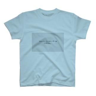 ブロックしてません T-shirts