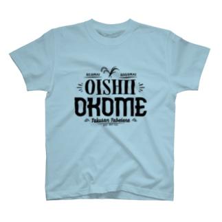 美味しいお米(黒) T-Shirt