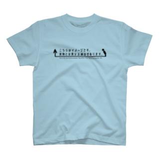 こちらはイメージです T-shirts