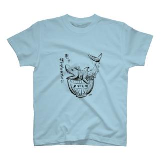 めがろ丼 T-shirts