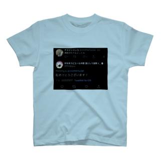 インターネットクソ下手マン T-shirts