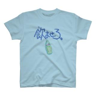 飲ませろ。(青) T-shirts