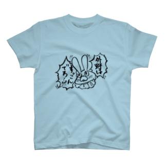 外野はすっこんでろシャツ T-shirts