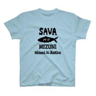 NO水煮 T-shirts