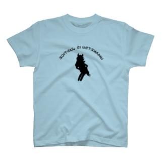 umaketsu is justice オグサン T-shirts