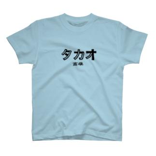 裏面地図あり・台湾カタカナ地名(タカオ)=高雄 T-shirts