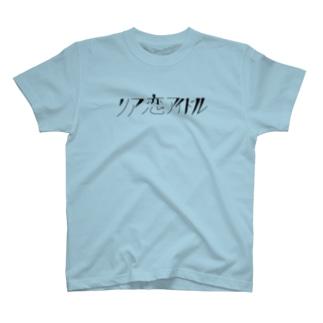 リア恋アイドル T-shirts